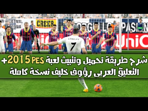 Patch commentaire arabe pes 6 startimes