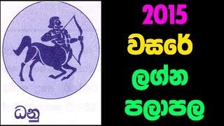 2015 Lagna Palapala Sinhala