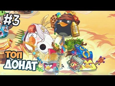 Мультик игра для детей Angry Birds Epic #85 энгри бердс Тень механического Титана Царь пушка #КИД