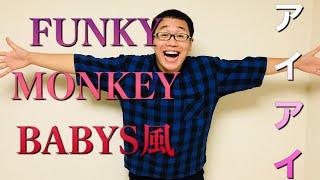 パーマ大佐YouTubeチャンネル! 今週は、童謡「アイアイ」をFUNKY MONKE...