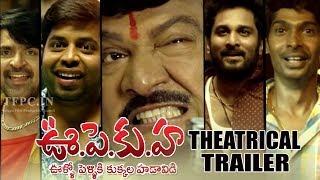 U PE KU HA Theatrical Trailer   Rajendra Prasad   Sakshi Chowdary   TFPC