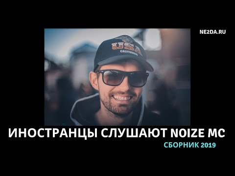 Иностранцы слушают Noize MC. Сборник 2019 года: Иордан, Чайлдфри, Грабли, Всё как у людей и другие