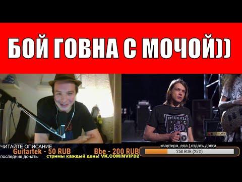 СМОТРИМ: Guitar Battle #10 Браславский Vs Мерцкий | Моисей Великанов