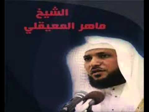 ماهر المعيقلي سورة البقرة www.TvQuran.com.flv