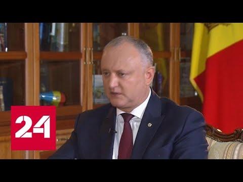 Молдавия откажется от антироссийской политики - Россия 24