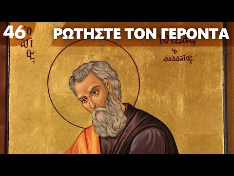 Η προσευχή του Αγίου Ιούδα του Θαδδαίου | Ρωτήστε τον Γέροντα