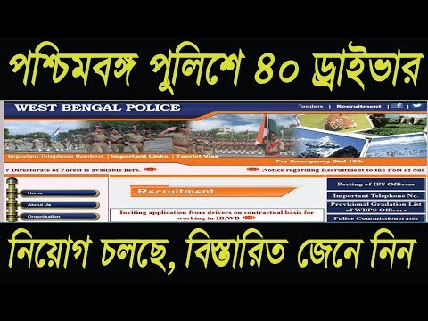 West Bengal Police Recruitment 2018|| 40 Driver Posts||