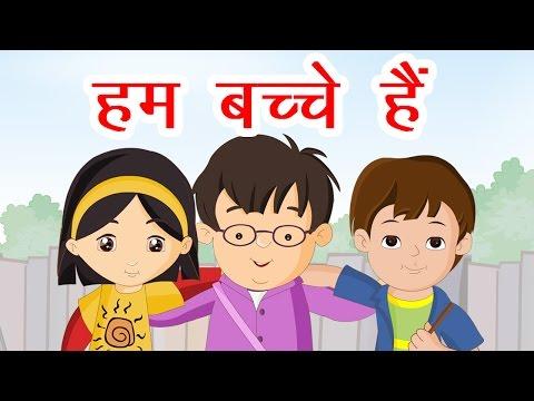 Hum Bache Hai - Hindi Balgeet 2018, Hindi Rhymes For Children, Hindi Kids Songs, Hindi Poems