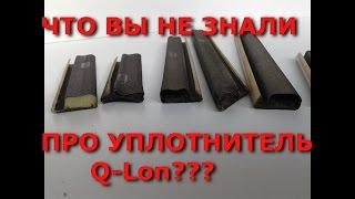 Что вы не знали про Q Lon! Замена уплотнителей на окнах.