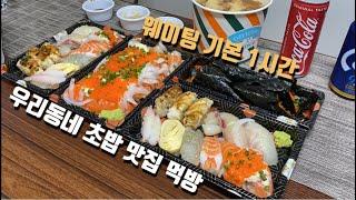 모듬초밥 & 우…