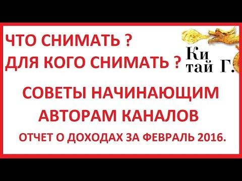 Видео Реклама о заработке в интернете отзывы