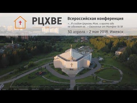 Всероссийская конференция РЦХВЕ. 30 апреля–2 мая 2018. Ижевск