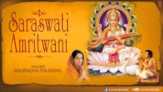 Download Video Saraswati Amritwani By Anuradha Paudwal MP3 3GP MP4
