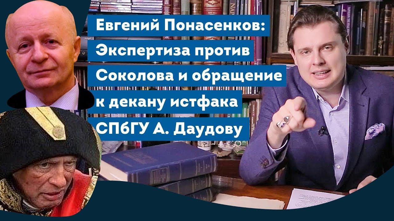 Е. Понасенков: экспертиза против Соколова и обращение к А. Даудову – декану истфака СПбГУ