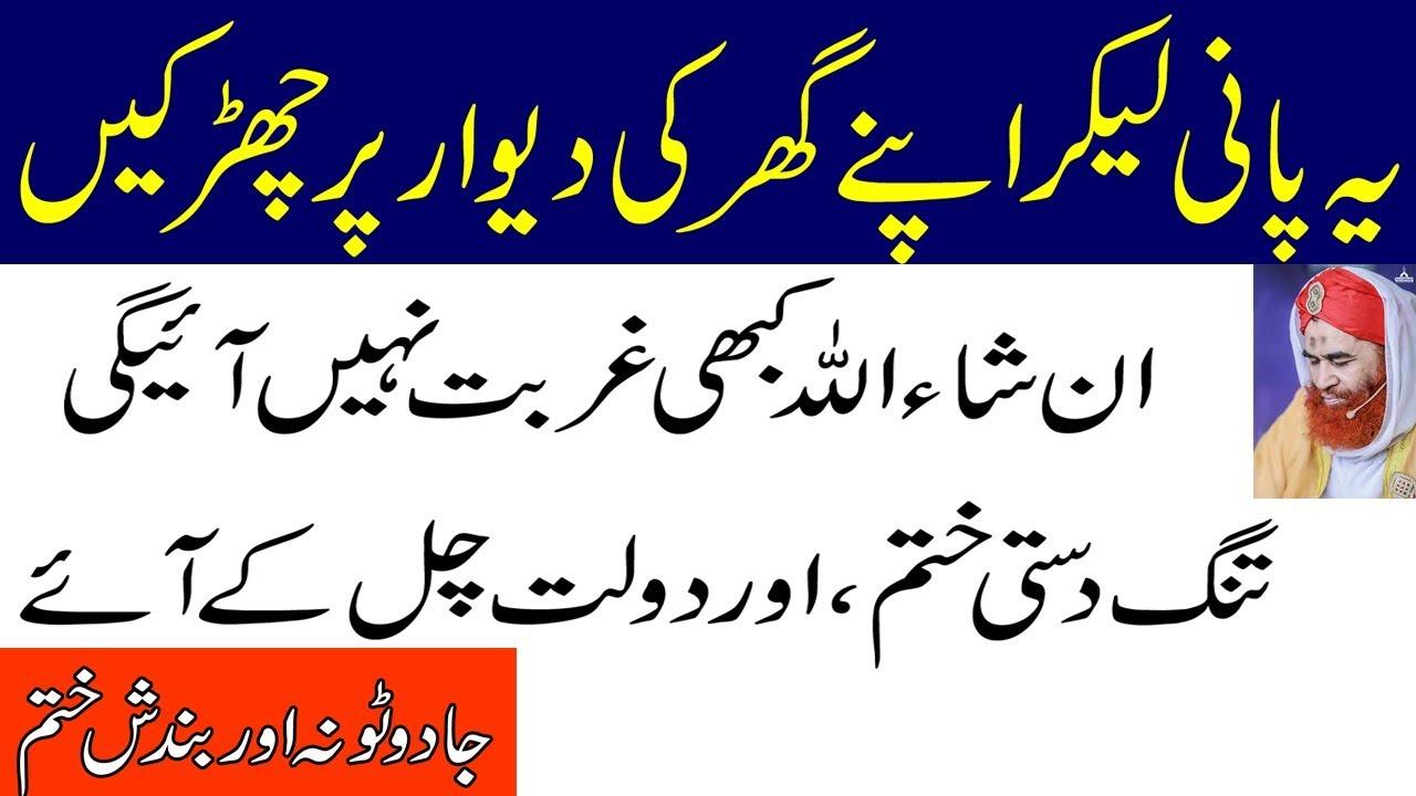 Ghurbat Khatam Karne Ka Amal | Islamic Wazifa For Home Problems In Urdu