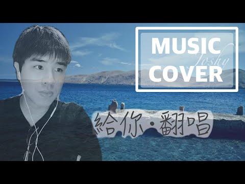 柯智棠【給你】翻唱鋼琴 COVER: Joshy