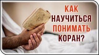 Смысл Корана: 5 советов, как научиться понимать Коран
