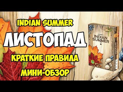 Листопад. Indian Summer. Основные правила и обзор настольной игры за 5 минут. 4K.