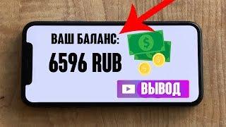 Новый сайт для заработка от 6400 рублей в день