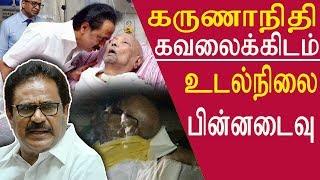 karunanidhi is serious and critical karunanidhi family members Are @ kauvery  tamil news news live