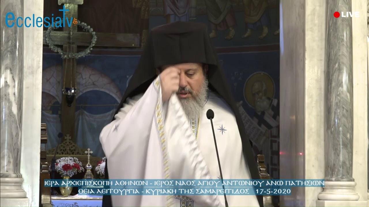 Θεία Λειτουργία - Κυριακή της Σαμαρείτιδος 17-5-2020