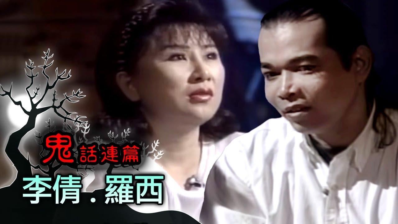 玫瑰之夜-鬼話連篇 澎恰恰 曾慶瑜 來賓 李倩.羅西 (1) - YouTube
