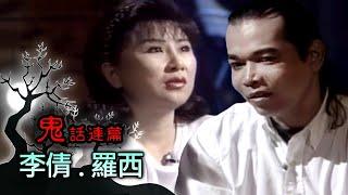 玫瑰之夜-鬼話連篇 澎恰恰 曾慶瑜 來賓 李倩.羅西 (1)