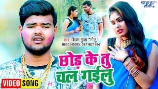 #VIDEO | छोड़ के तू चल गईलू | #Shivam Gupta Molu का दर्द भरा होली गीत | Bhojpuri Holi Sad Song 2021