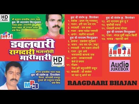 Famous Dabalbari | Raagdari Bhajan | रागदारी भजन ,डबल बारी | Narayan Mirjulkar Vs Shirsekar
