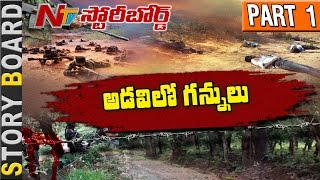 war-between-naxalites-and-police-officers-story-board-part-1-ntv