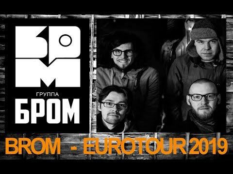 BROM - EUROTOUR 2019