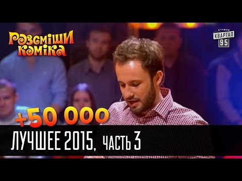 50 000 - Рассмеши комика Лучшее - 2015 - часть 3  Шоу талантов
