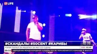 50 cent оказался за решеткой после концерта на Карибах
