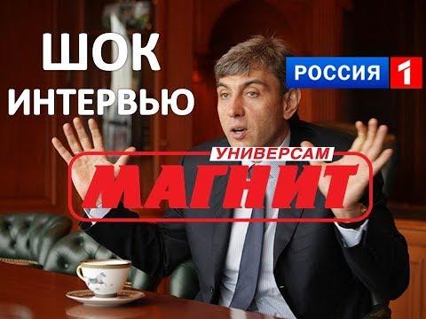 Смотреть фото Галицкий. Шок интервью РОССИЯ1. Ответил честно почему продал МАГНИТ! новости Россия