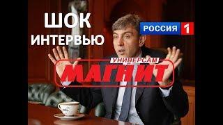 Смотреть видео Галицкий. Шок интервью РОССИЯ1. Ответил честно почему продал МАГНИТ! онлайн
