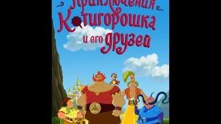 Приключения Котигорошка и его друзей 2014