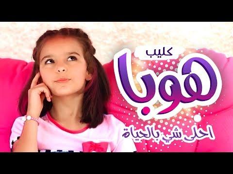 أغنية هوبا - احلى شي بالحياة - نتالي مرايات | قناة كراميش Karameesh Tv