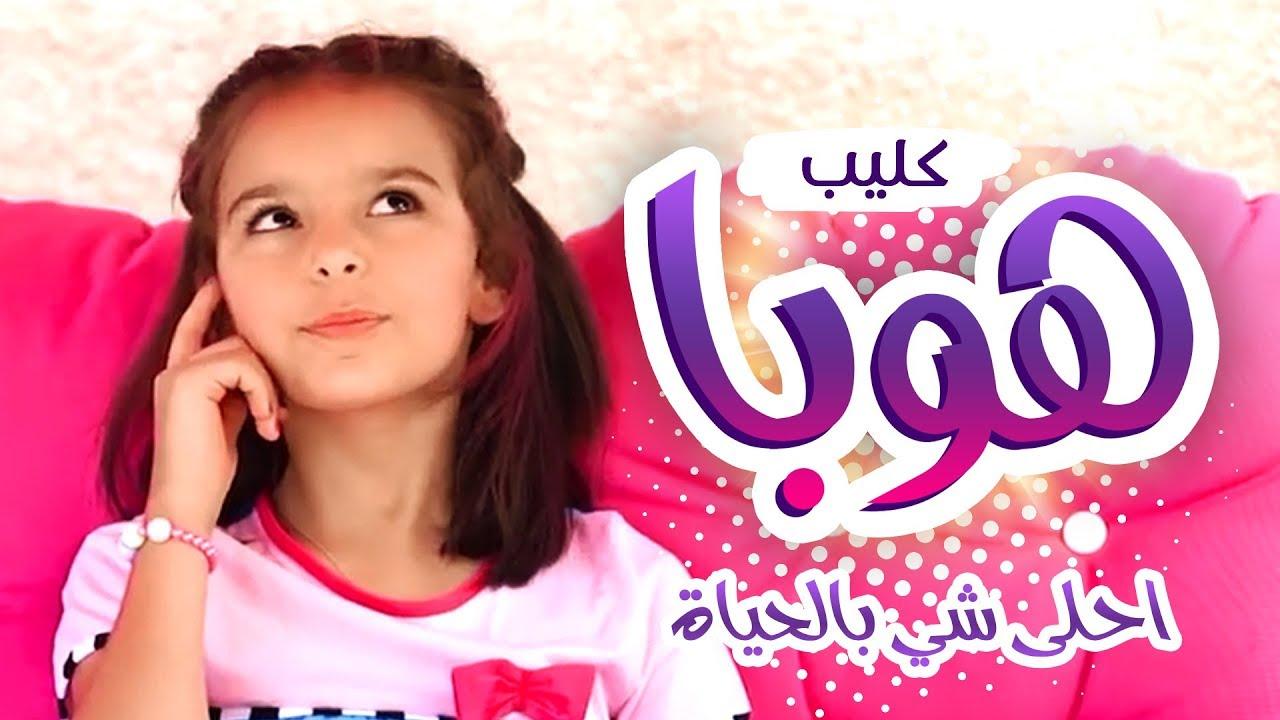 أغنية هوبا احلى شي بالحياة نتالي مرايات قناة كراميش Karameesh Tv Youtube