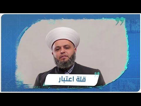 -نحنا أهل السنة مالنا قيمة- شيخ لبناني يمزق بطاقته الإسلامية ويطلب من المطران بديلاً عنها!