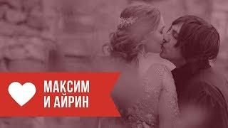 Максим и Айрин. Видеосъемка свадьбы в Воронеже. Видеограф на свадьбу Студия VIDEOpro