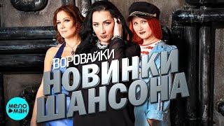 НОВИНКИ ШАНСОНА 2018 - Лучшие песни vol. 2