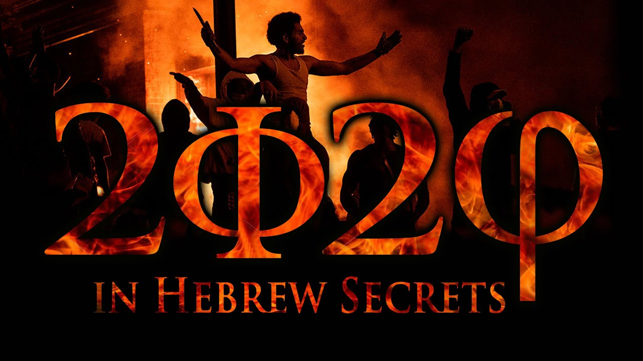 2020 φ SECRET MEANING in Hebrew