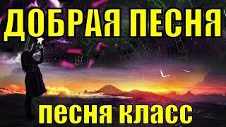 Песня ДОБРАЯ ПЕСНЯ для друзей классная позитив хорошее настроение лучшие русские песни про любовь