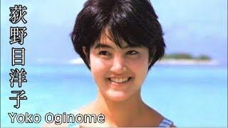 荻野目洋子の画像集です。(おぎのめようこ)Yoko Oginome 千葉県出身の元...