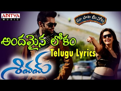 "Andamaina Lokam Full Song With Telugu Lyrics ||""మా పాట మీ నోట""|| Shivam Songs"
