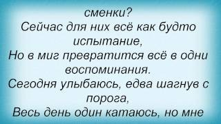 Слова песни Павел Воля - Чудеса случаются