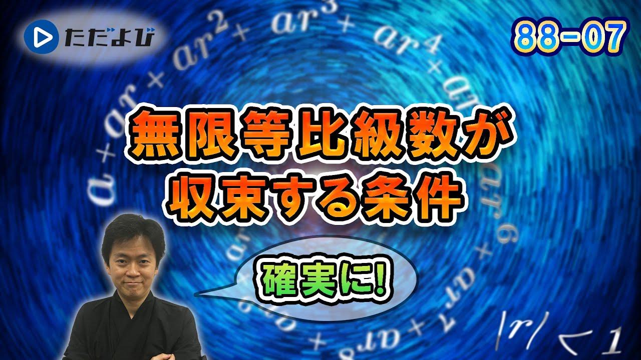 【数学III】無限等比級数とは【88-07(極限)】