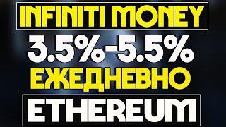 INFINITI MONEY! КАК ЗАРАБОТАТЬ КРИПТОВАЛЮТУ Ethereum (ETH) на смарт - контракте!