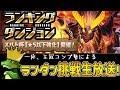 ランキングダンジョン<スルト杯>初見挑戦生放送!【パズドラ】