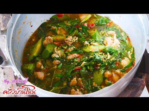 แกงอ่อมหมู บักบวบ สูตรอีสาน วิธีทำง่าย/Northeastern Thai curry by แม่มาลี EP.182- ครัวบ้านโนน